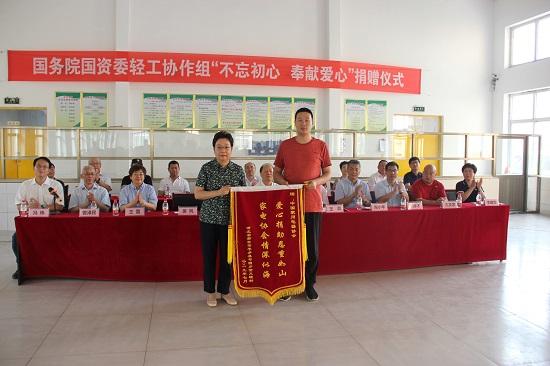 向中国家用电器协会赠送锦旗